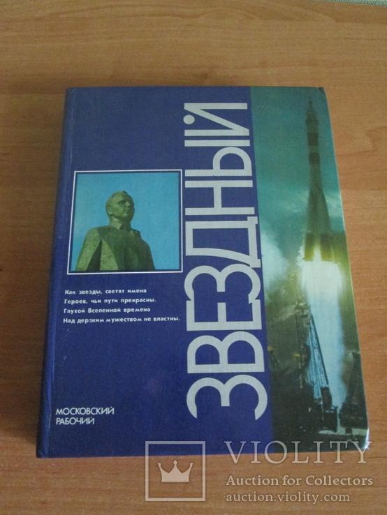 """Книга """"Звездный"""" с автографами космонавтов.1982 год ., фото №2"""