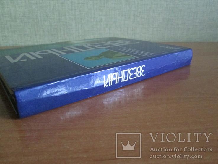 """Книга """"Звездный"""" с автографами космонавтов.1982 год ., фото №3"""