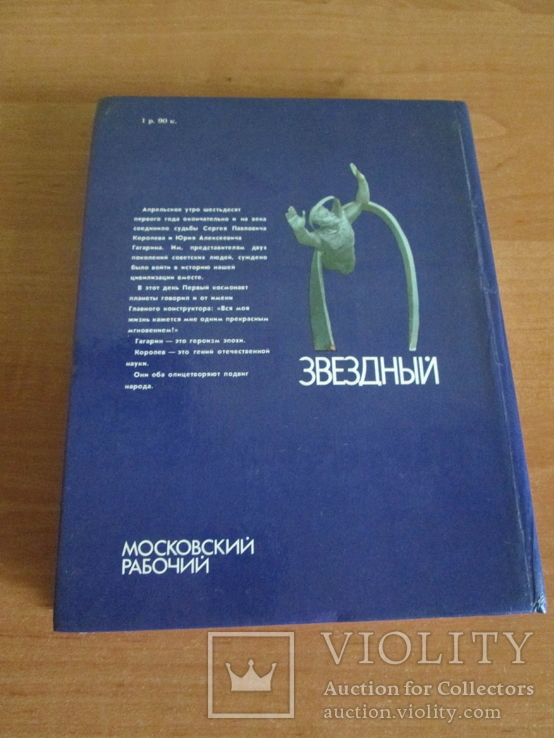 """Книга """"Звездный"""" с автографами космонавтов.1982 год ., фото №5"""