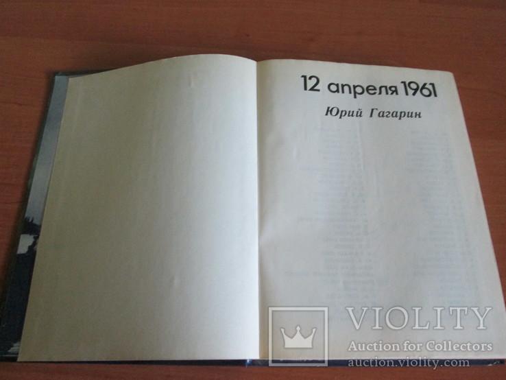 """Книга """"Звездный"""" с автографами космонавтов.1982 год ., фото №6"""