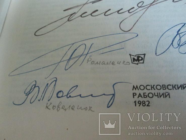"""Книга """"Звездный"""" с автографами космонавтов.1982 год ., фото №12"""