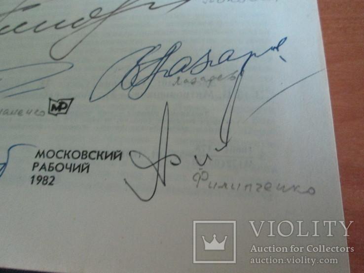 """Книга """"Звездный"""" с автографами космонавтов.1982 год ., фото №13"""