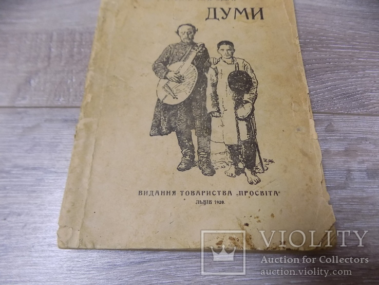 Ф.Колесса Українські народні думи Просвіта Львів 1920, фото №2
