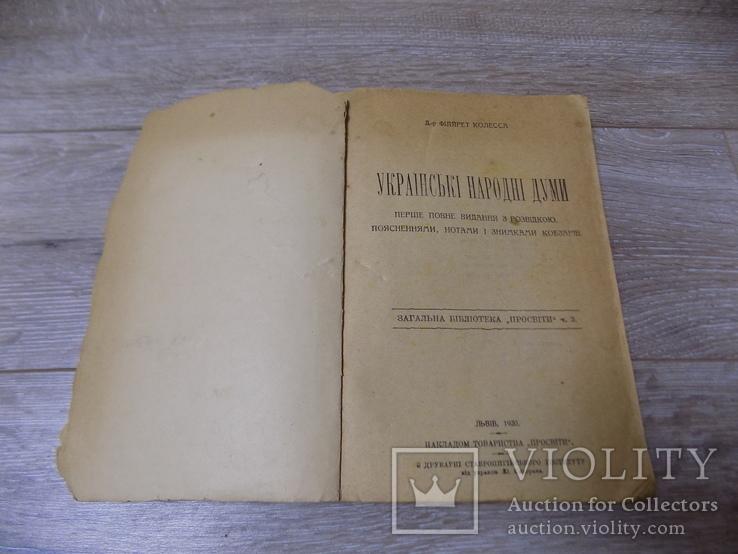 Ф.Колесса Українські народні думи Просвіта Львів 1920, фото №5