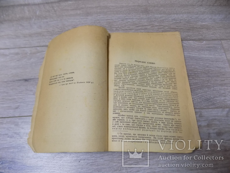 Ф.Колесса Українські народні думи Просвіта Львів 1920, фото №6