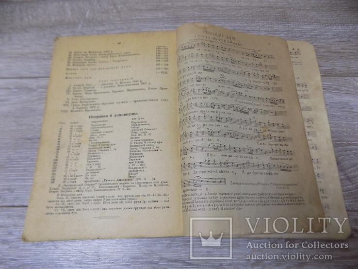 Ф.Колесса Українські народні думи Просвіта Львів 1920, фото №11