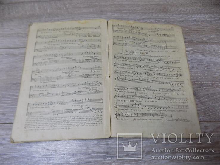 Ф.Колесса Українські народні думи Просвіта Львів 1920, фото №12