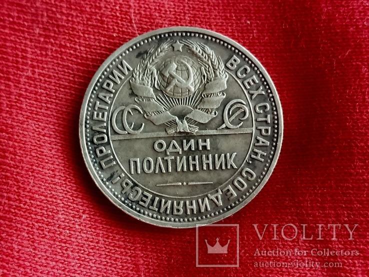 Один Полтинник 1924 ПЛ.