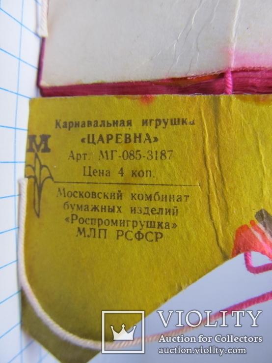 Карнавальная игрушка - Царевна, СССР, фото №4