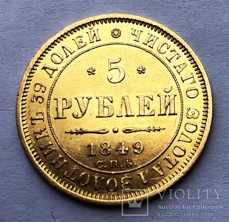 5 рублей 1849 года. aUNC.