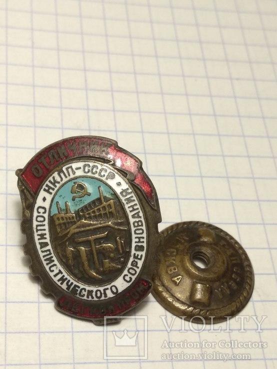 Отличник Легкопром НКЛП-СССР Социалистического соревнования
