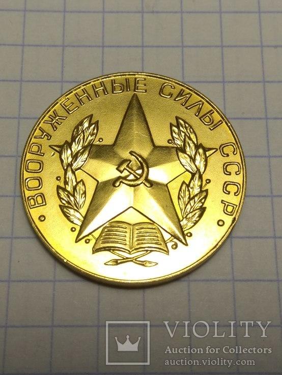 Медаль за отличное окончание военного вуза.