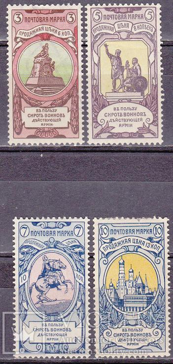 Царская Россия 1904г 16 выпуск полная серия MH