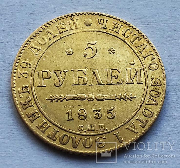 5 рублей 1835 года