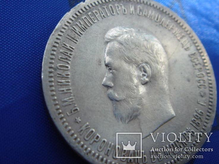 Рубль Коронация Николай II, фото №11