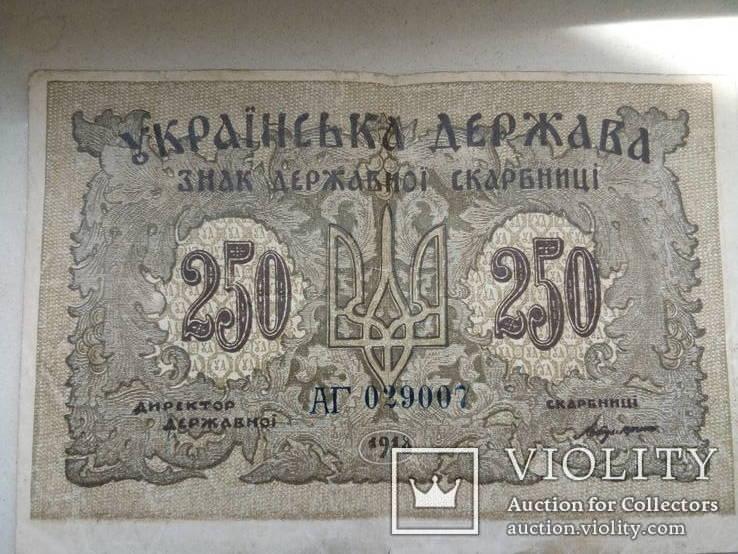250 карбованців  1918 г. серия АГ