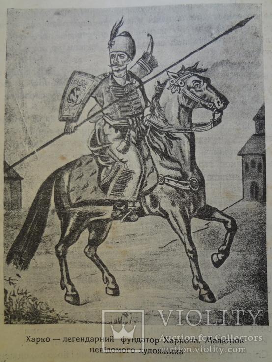 1929 Старий Харків История Харькова