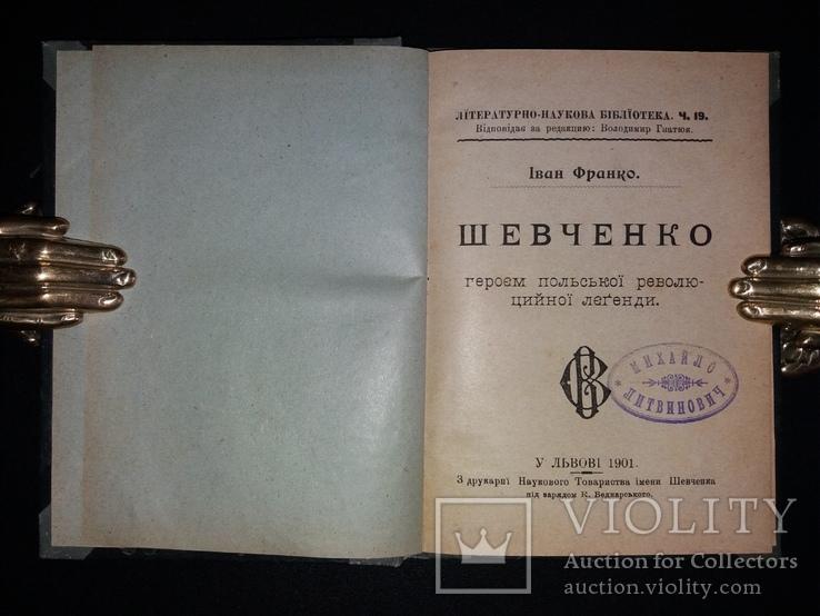 [Заборонено цензурою, сконфісковано] 1901 Прижиттєвий Іван Франко «Шевченко...