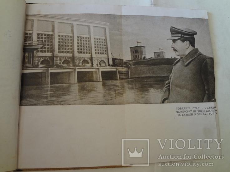 1938 Канал Москва - Волга стройка НКВД українською мовою