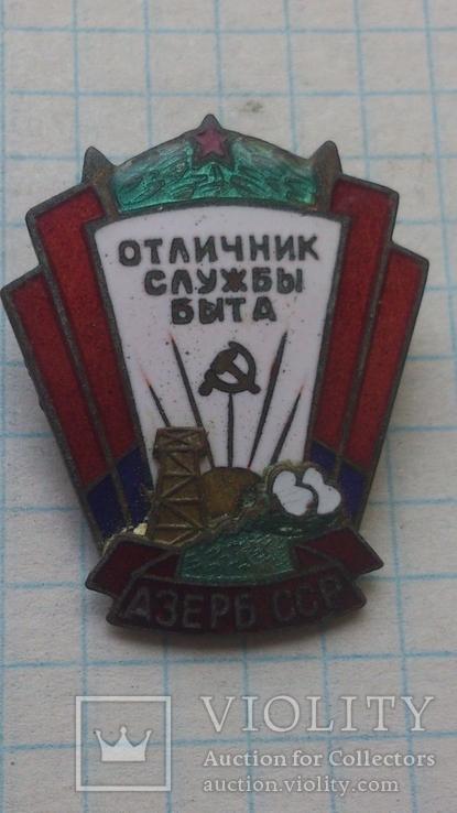 Отличник службы быта. АЗЕРБ ССР.