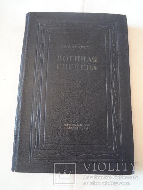 1939 Военная Гигиена РККА с нормами пайков и питанием солдат