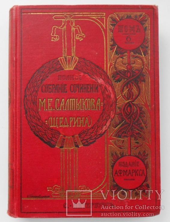М.Е. Салтыков - Щедрин СПБ 1906 г. 6 том