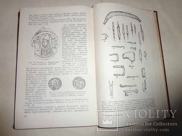 1957 Археология Беларуси 1500 тираж