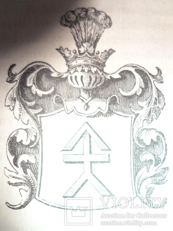 1840 Гербы Польских Дворян Польша