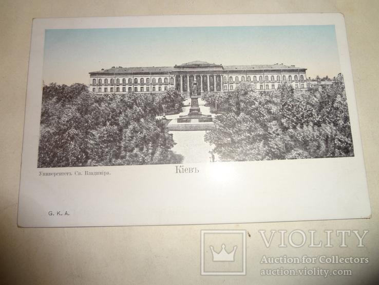 Киев Университет Св. Владимира до 1917 года открытка