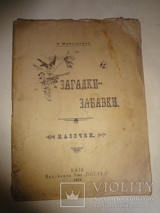 1919 Українськи Казочки та Загадки УНР Директория