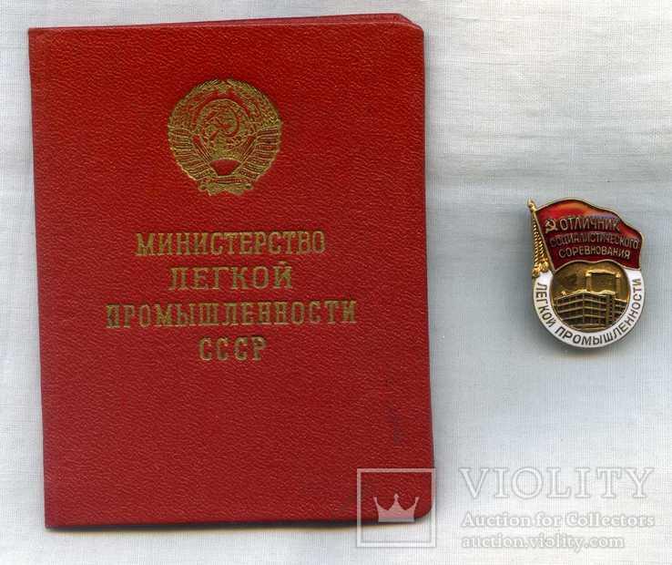 ОСС легкой промышленности 1811 с удостоверением