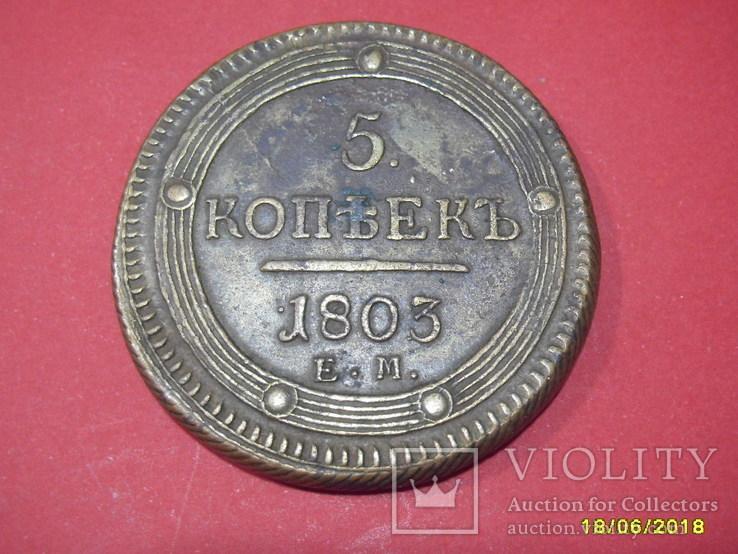 5 копеек 1803 год ЕМ