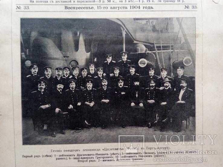5 номеров еженедельника «Сѣверъ» , июнь - август 1904 года.