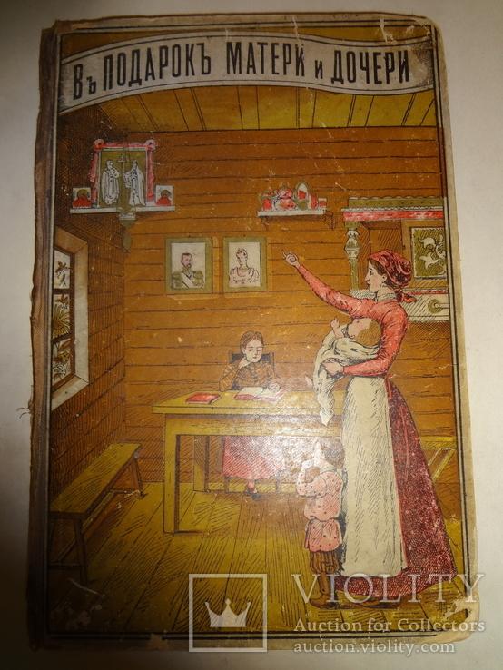 1899 В подарок матери и дочери