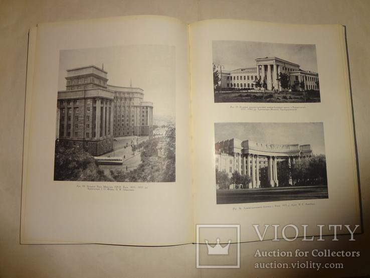1962 Архитектура Украины Большого Формата 1150 экземпляров