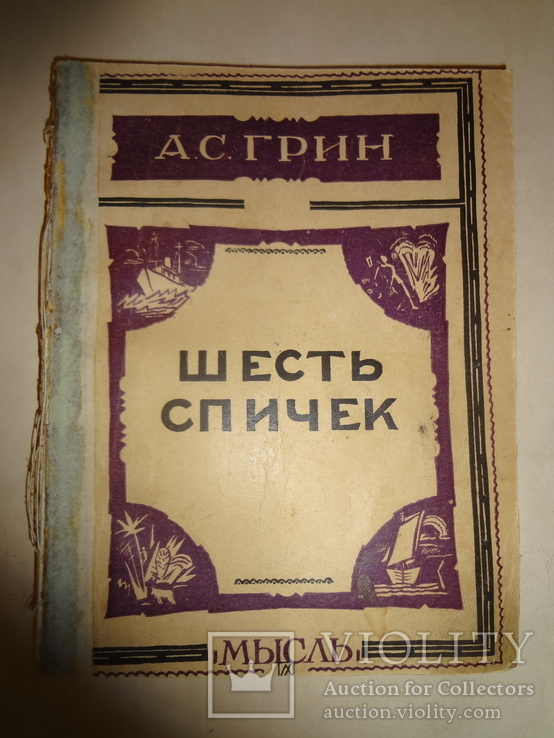 1927 Автограф Н.Грин на книге мужа А.С. Грина