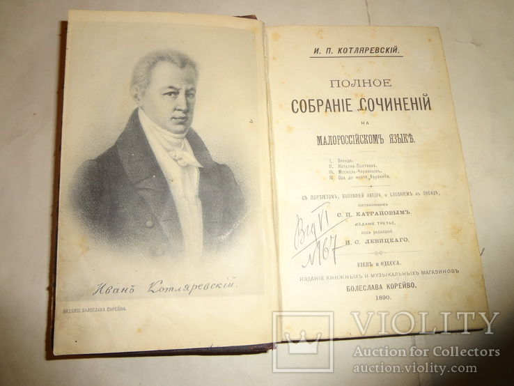 1890 Котляревский Полное собрание на украинском языке Энеида