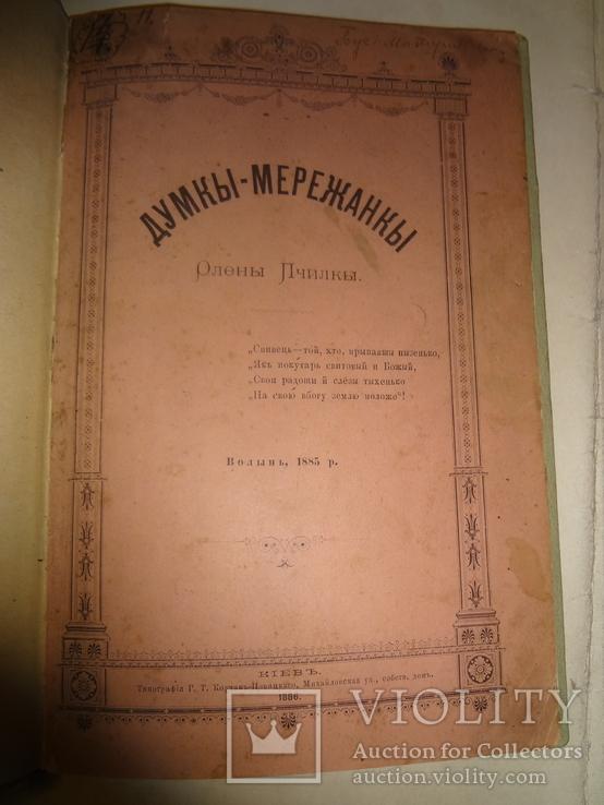 1886 Перша Прижиттєва Збірка О. Пчилки мати Л. Українки