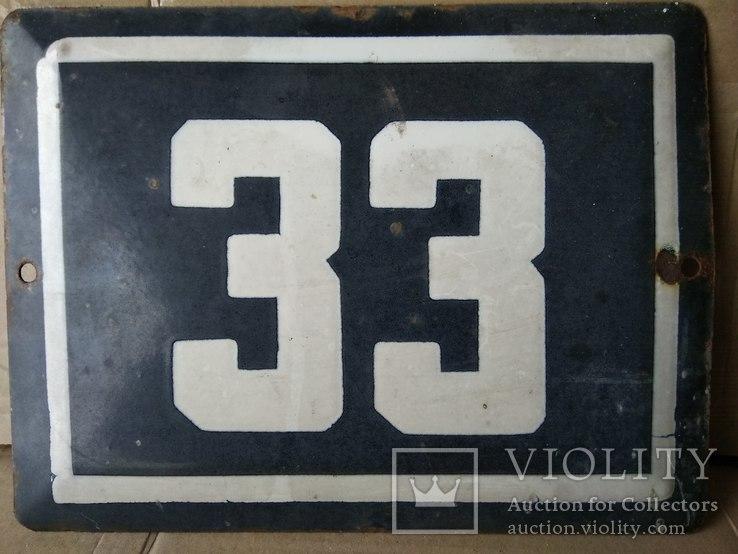 Табличка дома №33 эмаль, фото №2