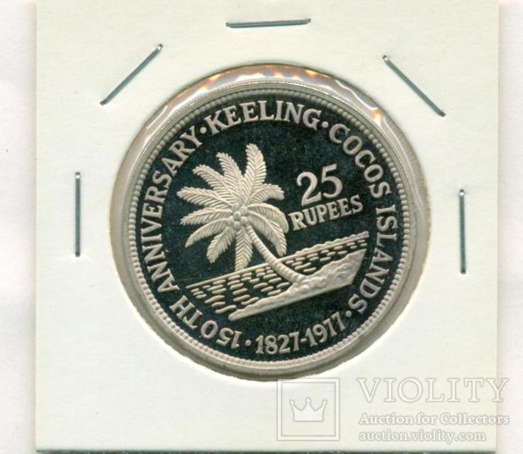 25рупи (KEELING)Килинг Кокосовы о-ва 1977г.серебро