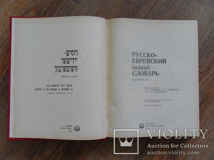 Русско Еврейский ( Идиш ) Словарь  1989г, фото №3
