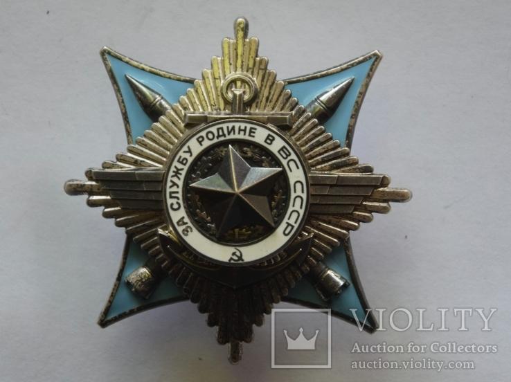 Орден за Службу Родине ВС СССР №84808