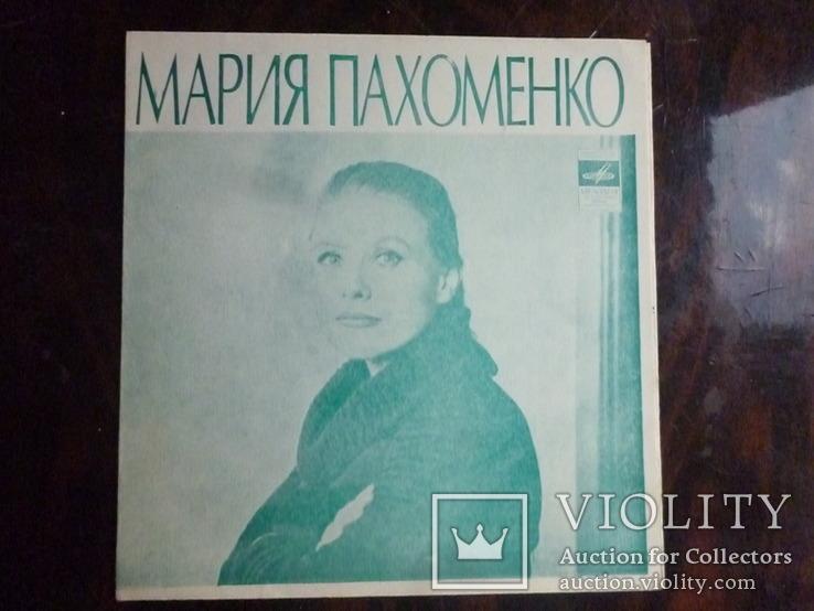 """Мария Пахоменко – И Меня Пожалей (Flexi, 7""""), фото №2"""