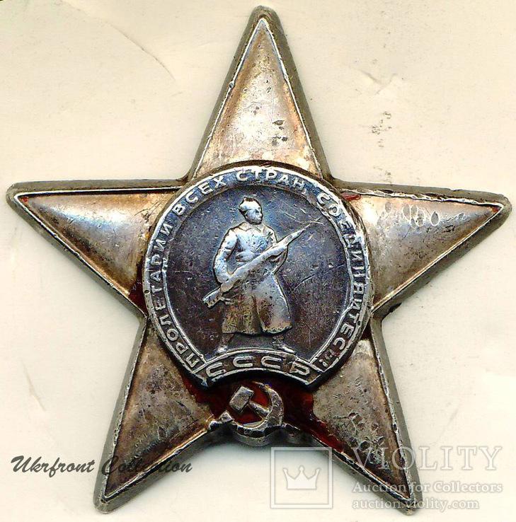 Красная Звезда с пробивкой - горно-миномётный полк РГК.