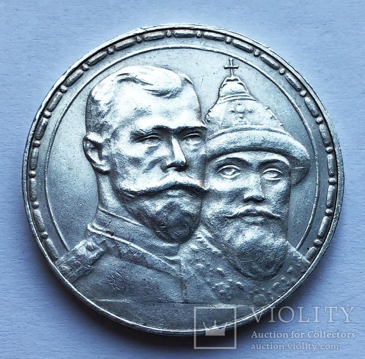 Рубль 1913 года (300 лет ДР)