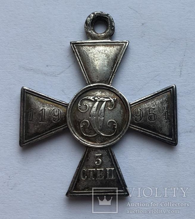 Георгиевский крест 3 степени №119954