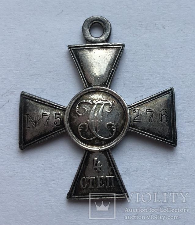 Георгиевский крест 4 степени с определением.