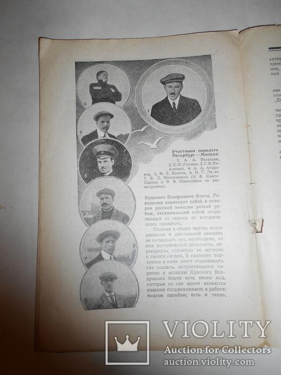 1925 Красный Воздушный Флот 20 лет авиации, фото №5