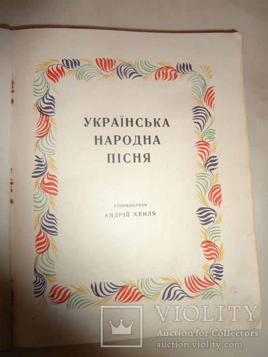 1936 Украинская Песня Парадное издание