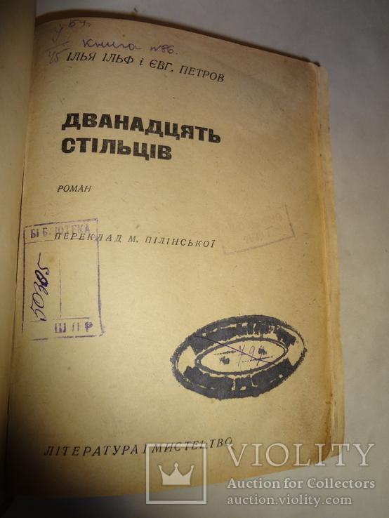 1934 Двенадцать Стульев Первое Украинское Издание